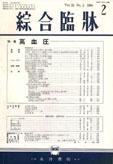記憶に残る雑誌(3)